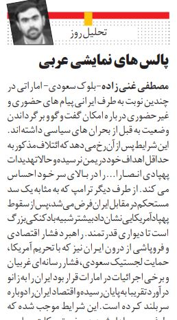 مانشيت إيران: لا ثقة بالسعودية والإمارات وإصلاحيو إيران فشلوا 5