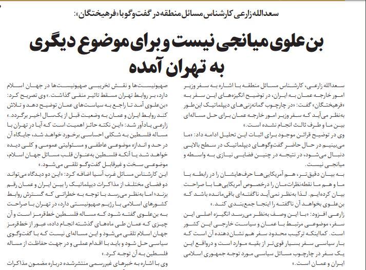 مانشيت إيران: لا ثقة بالسعودية والإمارات وإصلاحيو إيران فشلوا 6