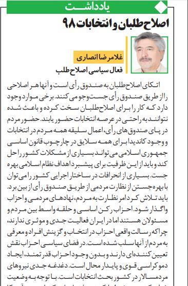 مانشيت إيران: لا ثقة بالسعودية والإمارات وإصلاحيو إيران فشلوا 7
