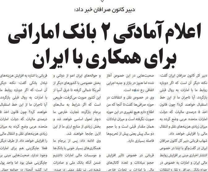 مانشيت إيران: الإمارات تخطو بإيجابية نحو إيران 8