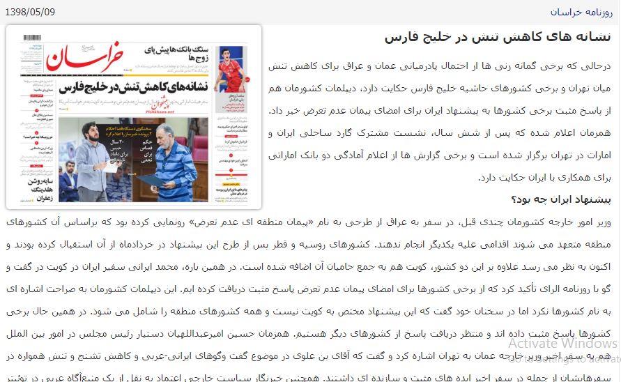مانشيت إيران: الإمارات تخطو بإيجابية نحو إيران 7