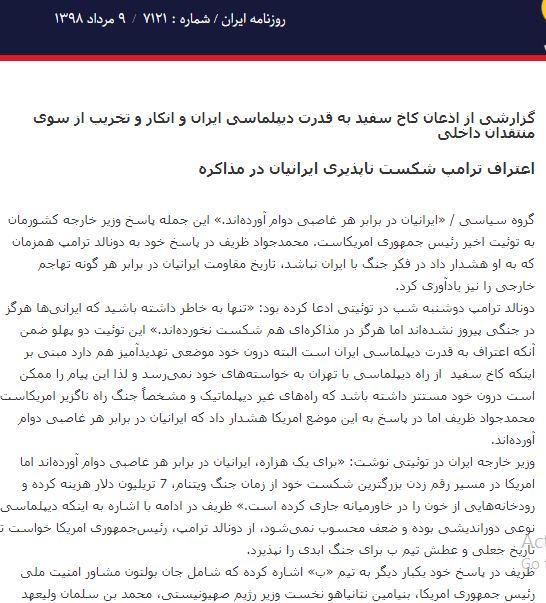 مانشيت إيران: الإمارات تخطو بإيجابية نحو إيران 6