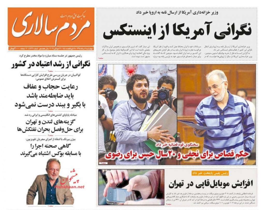 مانشيت إيران: الإمارات تخطو بإيجابية نحو إيران 3