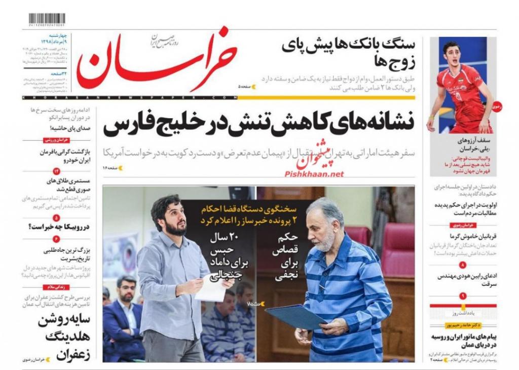 مانشيت إيران: الإمارات تخطو بإيجابية نحو إيران 4