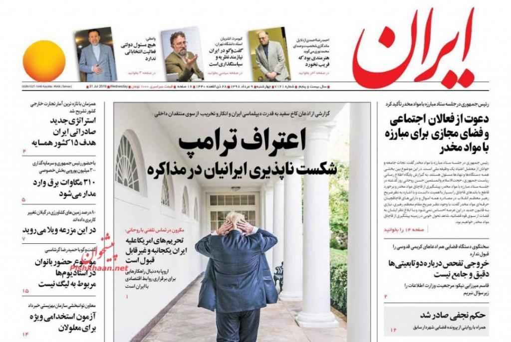مانشيت إيران: الإمارات تخطو بإيجابية نحو إيران 1