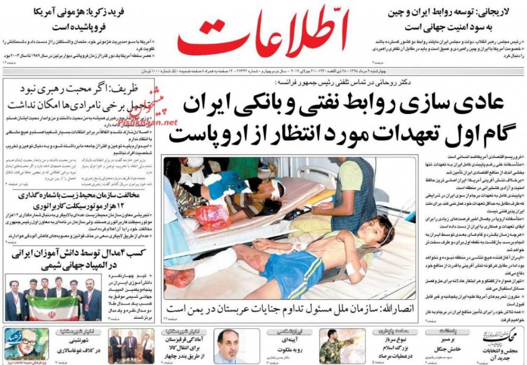 مانشيت إيران: الإمارات تخطو بإيجابية نحو إيران 2