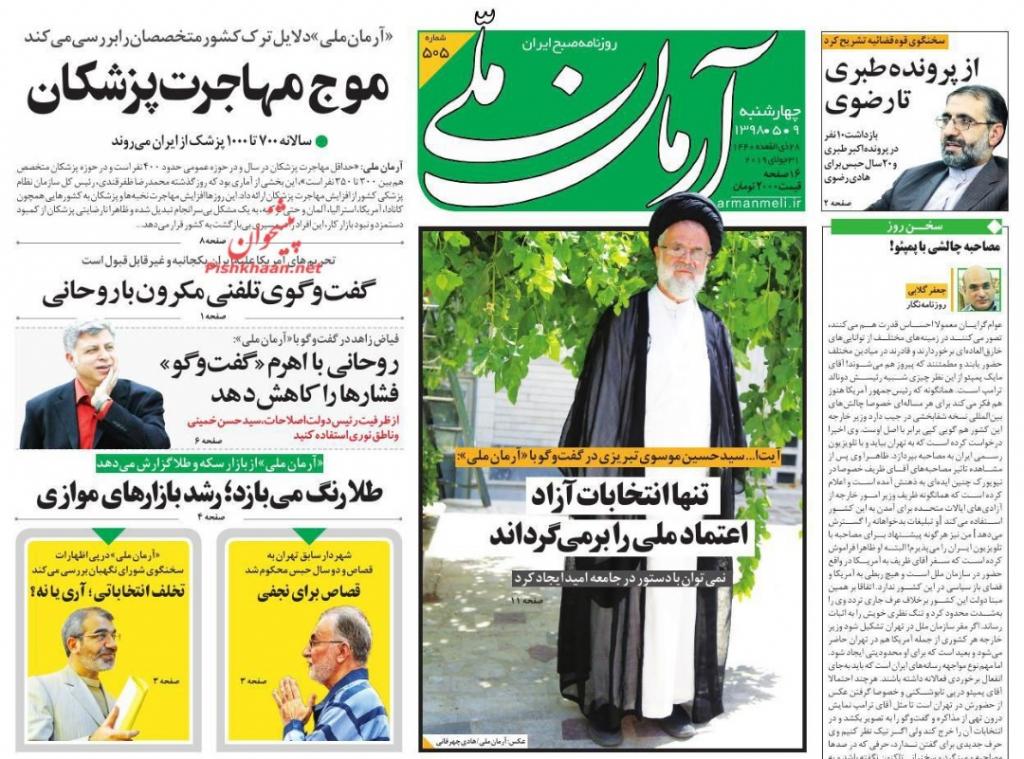 مانشيت إيران: الإمارات تخطو بإيجابية نحو إيران 5