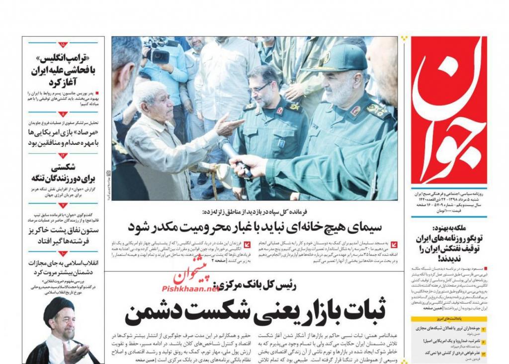"""مانشيت إيران: روسيا تقدم مبادرة """"ناقصة"""" لأمن الخليج … والنمو الاقتصادي الإيراني مرهون بدعم الانتاج للمحلي 3"""