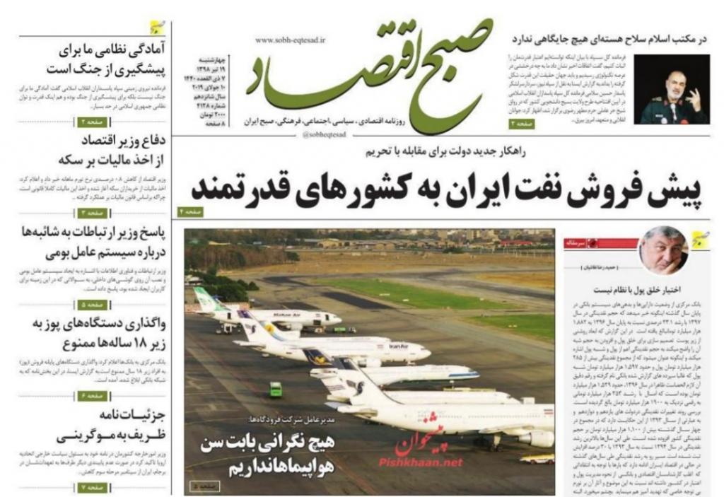 مانشيت إيران: كرة الاتفاق النووي في ملعب الأوروبيين 5