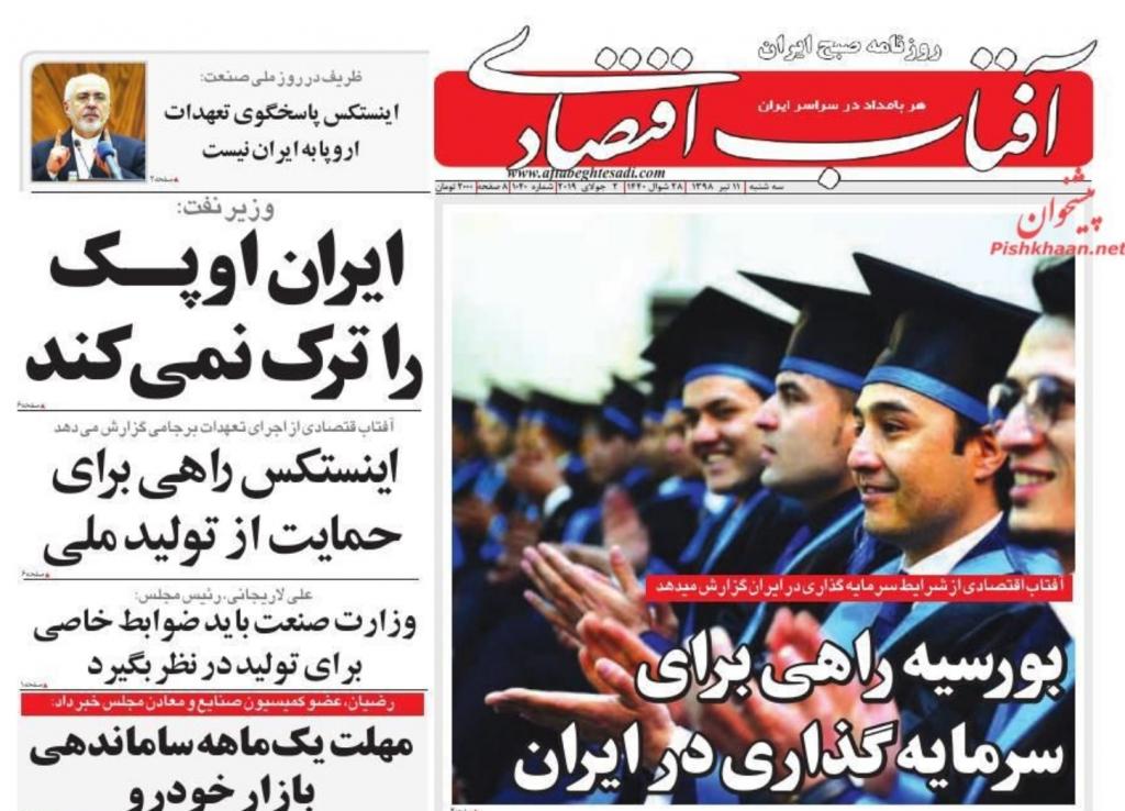 """مانشيت إيران: """"العصا والجزرة"""" الإيرانية تثمر في أوروبا 5"""