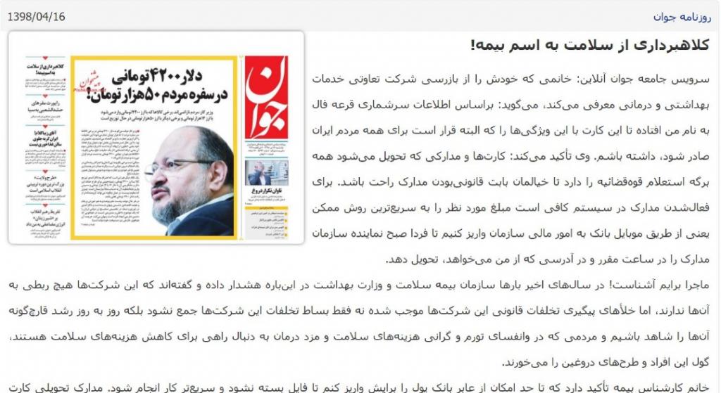 شباك الأحد: شرطة طهران تعزز دورها لمنع ظاهرتي خلع الحجاب ومرافقة الكلاب 2