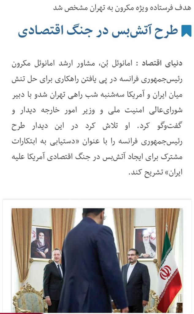 مانشيت إيران: عرض لتوقف التصعيد بين طهران وواشنطن.. وتحالف خليجي جديد سيشعل الحرب 8
