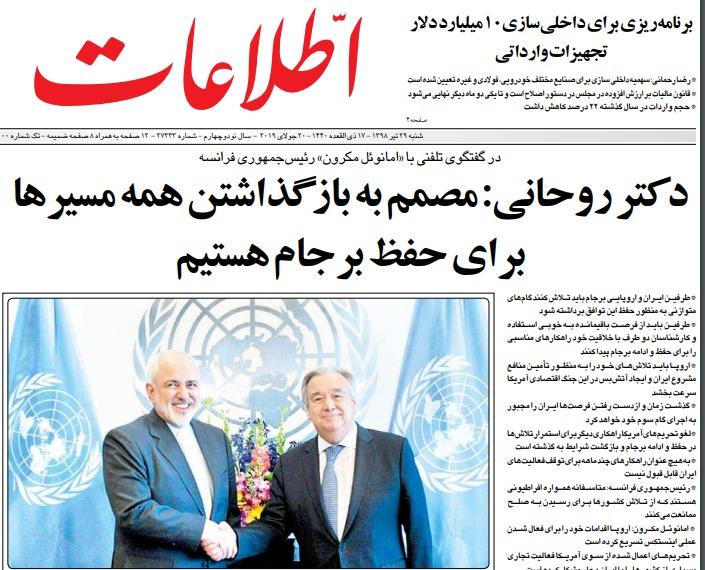 مانشيت إيران: واشنطن تدّعي إسقاط طائرة إيرانية مسيّرة وهذه هي الدوافع 5