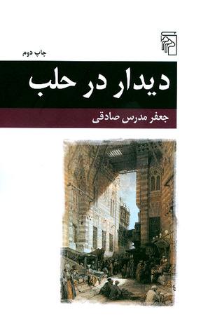 من لاهور إلى دمشق.. عودة السهروردي للانتقام من صلاح الدين الأيوبي 1