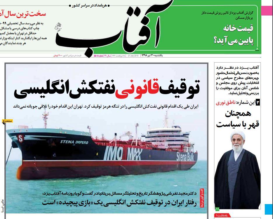 مانشيت إيران: إيران أوقفت الناقلة البريطانية انتقامًا لـ غريس 1 3