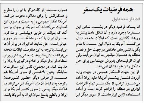 مانشیت إيران: زيارة بن علوي… هل تضبط التوترات؟ 7