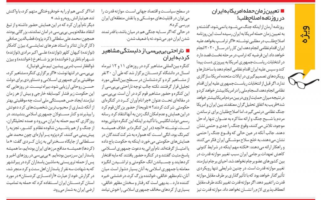 مانشيت إيران: عرض لتوقف التصعيد بين طهران وواشنطن.. وتحالف خليجي جديد سيشعل الحرب 10