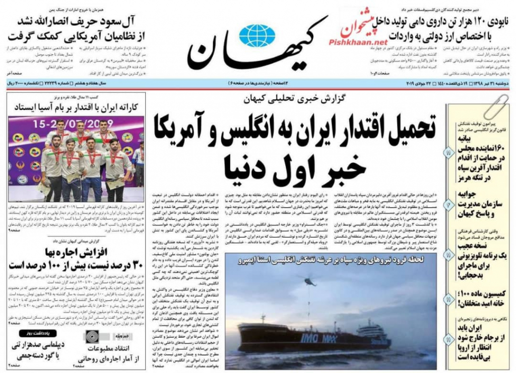 مانشيت إيران: النفوذ البريطاني في المؤسسات الدولية يُضعف الفرص الديبلوماسية لطهران 1