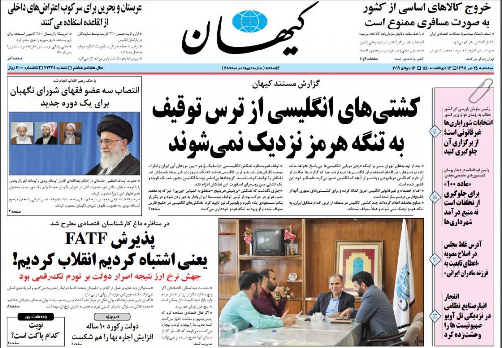 مانشيت إيران: ازدواجية أميركا تتجلّى في طلب بومبيو الظهور على التلفزيون الإيراني 1