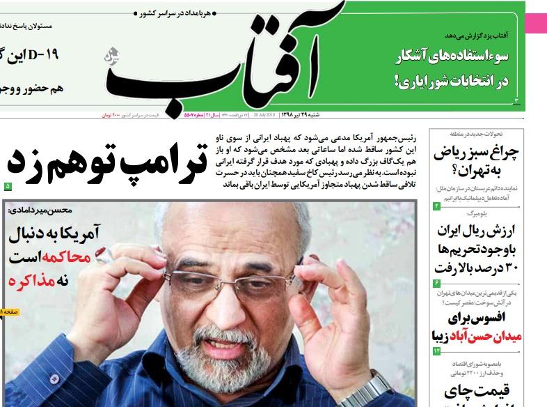مانشيت إيران: واشنطن تدّعي إسقاط طائرة إيرانية مسيّرة وهذه هي الدوافع 3