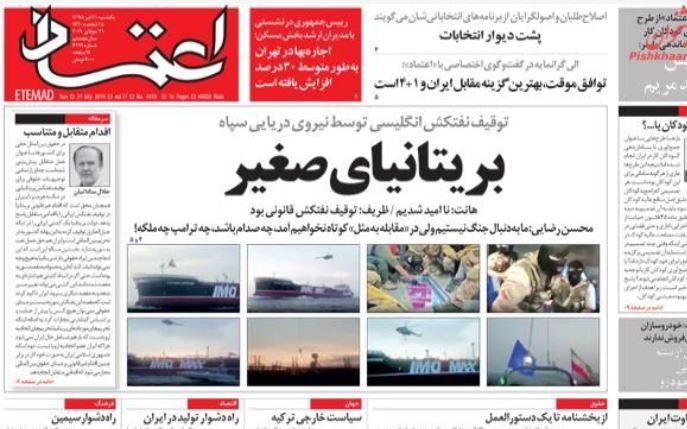 مانشيت إيران: إيران أوقفت الناقلة البريطانية انتقامًا لـ غريس 1 6