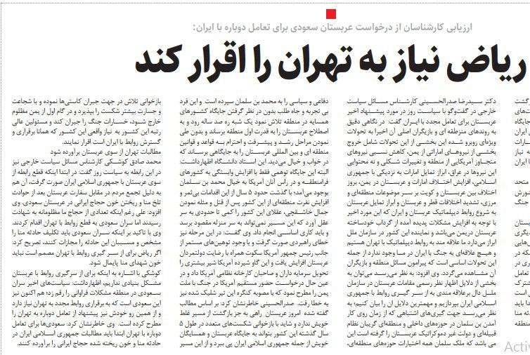 مانشيت إيران: النفوذ البريطاني في المؤسسات الدولية يُضعف الفرص الديبلوماسية لطهران 8