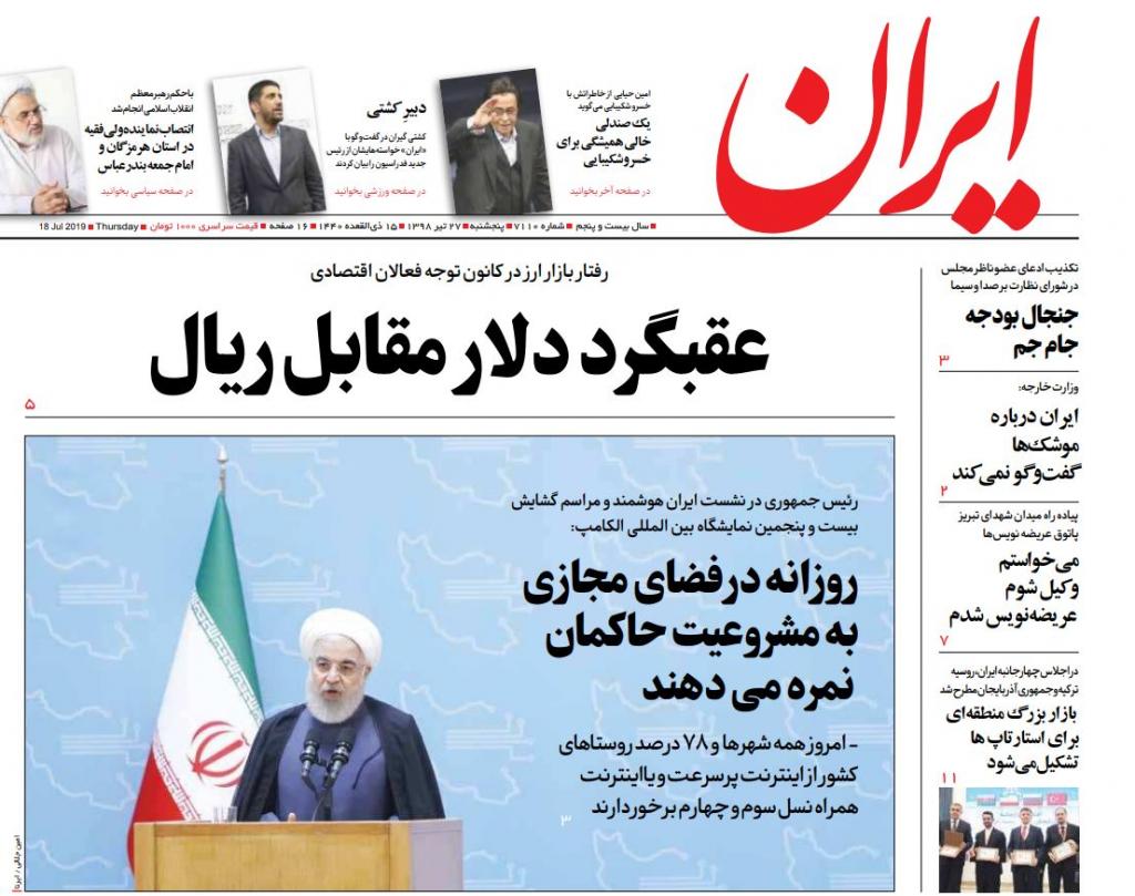 مانشيت إيران: حروب استنزاف أميركية لتركيع إيران 3