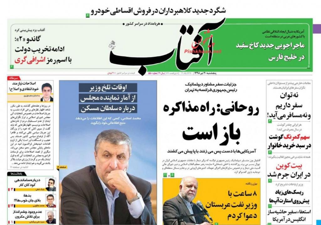 مانشيت إيران: عرض لتوقف التصعيد بين طهران وواشنطن.. وتحالف خليجي جديد سيشعل الحرب 4