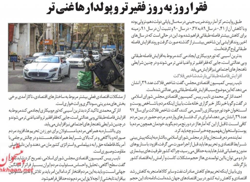 شباك الأحد: الحرارة تهدد أصفهان والطبقية تجتاح إيران 2
