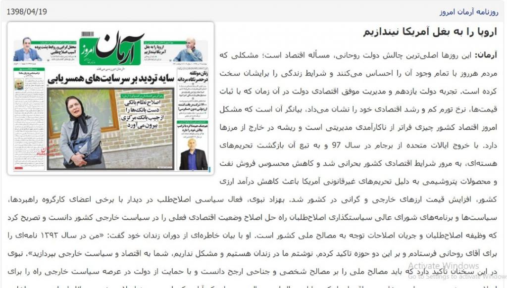 مانشيت إيران: كرة الاتفاق النووي في ملعب الأوروبيين 7