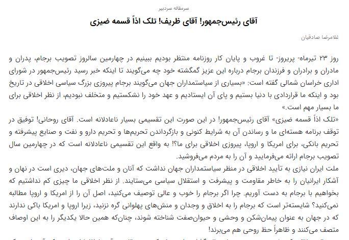 مانشيت إيران: ازدواجية أميركا تتجلّى في طلب بومبيو الظهور على التلفزيون الإيراني 9