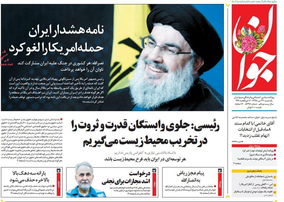 مانشيت إيران: رفض للتصعيد منعا لتحقيق رغبة ترامب والسعودية قاعدة أميركية 3