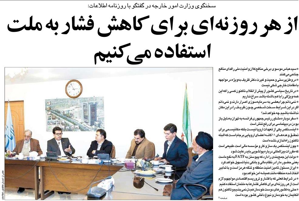 مانشيت إيران: عرض لتوقف التصعيد بين طهران وواشنطن.. وتحالف خليجي جديد سيشعل الحرب 11