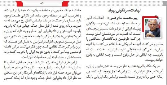 مانشيت إيران: واشنطن تدّعي إسقاط طائرة إيرانية مسيّرة وهذه هي الدوافع 8