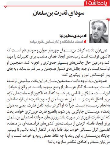 مانشيت إيران: رفض للتصعيد منعا لتحقيق رغبة ترامب والسعودية قاعدة أميركية 7