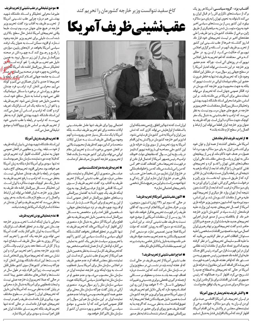 """مانشيت إيران: أميركا تُهزم من جديد… و""""اينستكس"""" تُكرس العقوبات من جديد 7"""