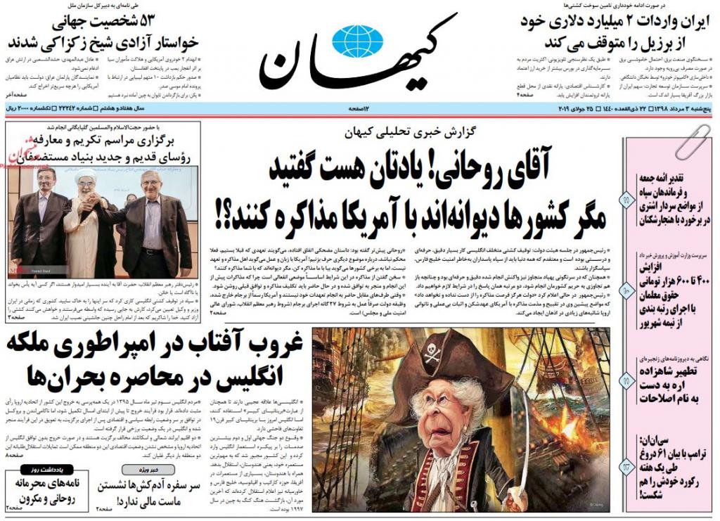 مانشيت إيران: استعصاء التفاوض بين واشنطن وطهران… ماذا عن الوساطات؟ 9
