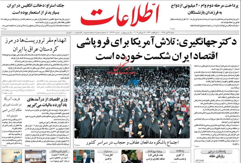 """مانشيت إيران: أميركا تُهزم من جديد… و""""اينستكس"""" تُكرس العقوبات من جديد 2"""