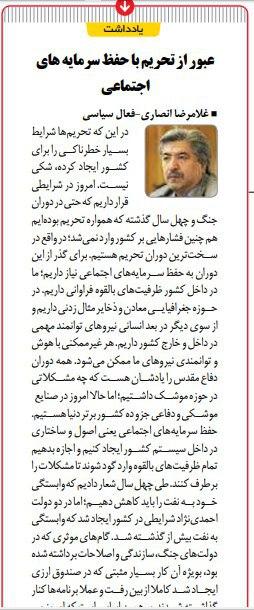 مانشیت إيران: زيارة بن علوي… هل تضبط التوترات؟ 8