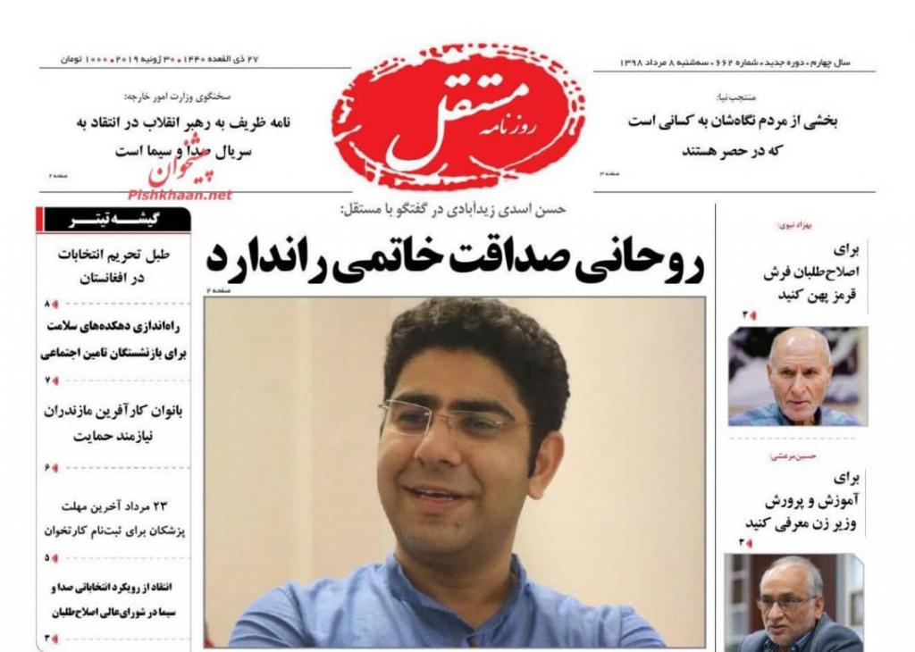 مانشیت إيران: نجاح الجهود الأوروبية مرهون ببيع نفط إيران 4