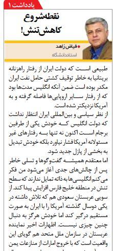 مانشيت إيران: إيران أوقفت الناقلة البريطانية انتقامًا لـ غريس 1 10