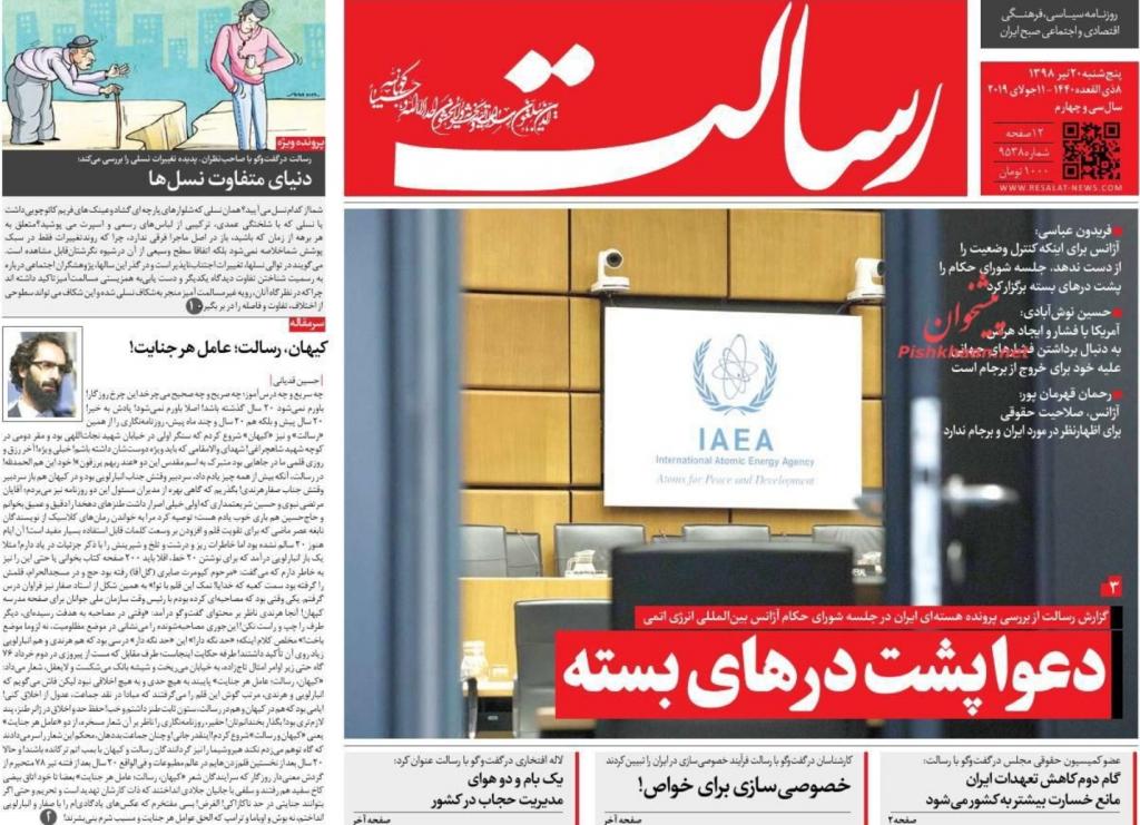 مانشيت إيران: عرض لتوقف التصعيد بين طهران وواشنطن.. وتحالف خليجي جديد سيشعل الحرب 5