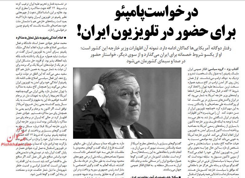 مانشيت إيران: ازدواجية أميركا تتجلّى في طلب بومبيو الظهور على التلفزيون الإيراني 7