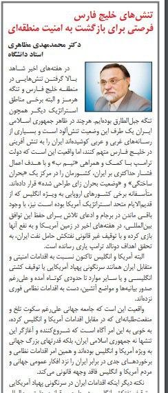 مانشيت إيران: أحداث الخليج فرصة للحفاظ على الأمن، والتصعيد الإيراني - الأميركي أكبر من الوساطة العراقية 6