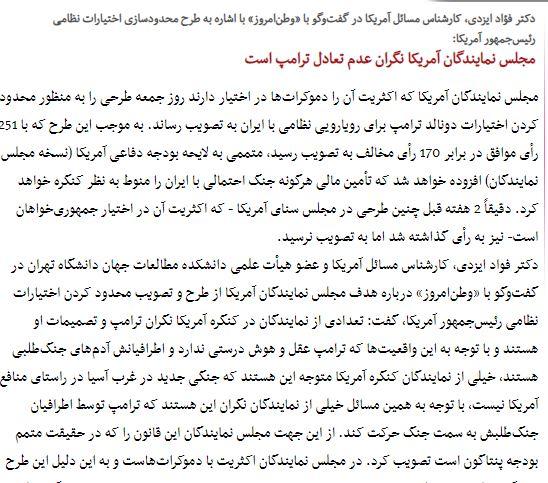 مانشيت إيران: رفض للتصعيد منعا لتحقيق رغبة ترامب والسعودية قاعدة أميركية 6