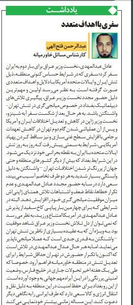 مانشيت إيران: أحداث الخليج فرصة للحفاظ على الأمن، والتصعيد الإيراني - الأميركي أكبر من الوساطة العراقية 7