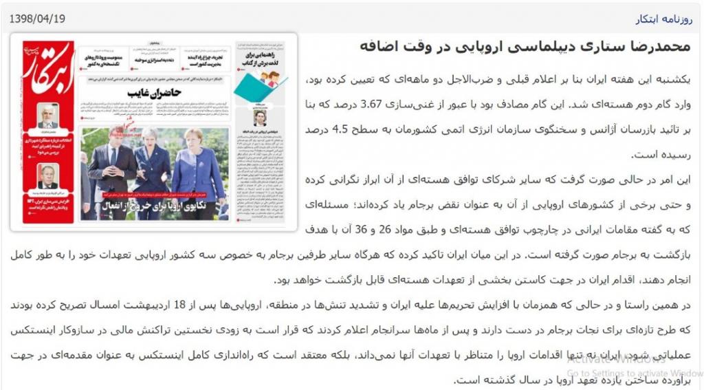 مانشيت إيران: كرة الاتفاق النووي في ملعب الأوروبيين 6