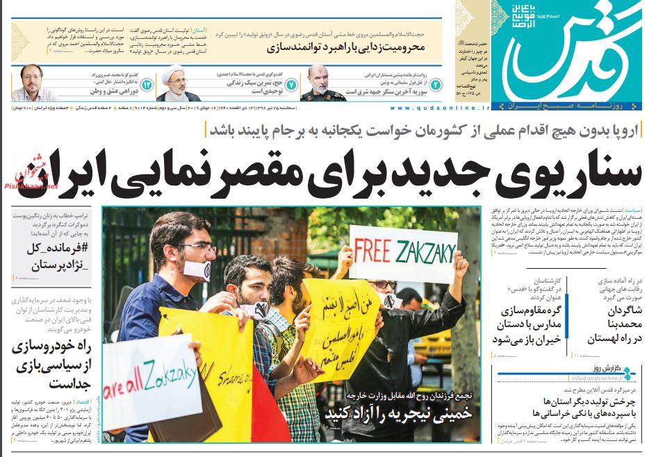 مانشيت إيران: ازدواجية أميركا تتجلّى في طلب بومبيو الظهور على التلفزيون الإيراني 2