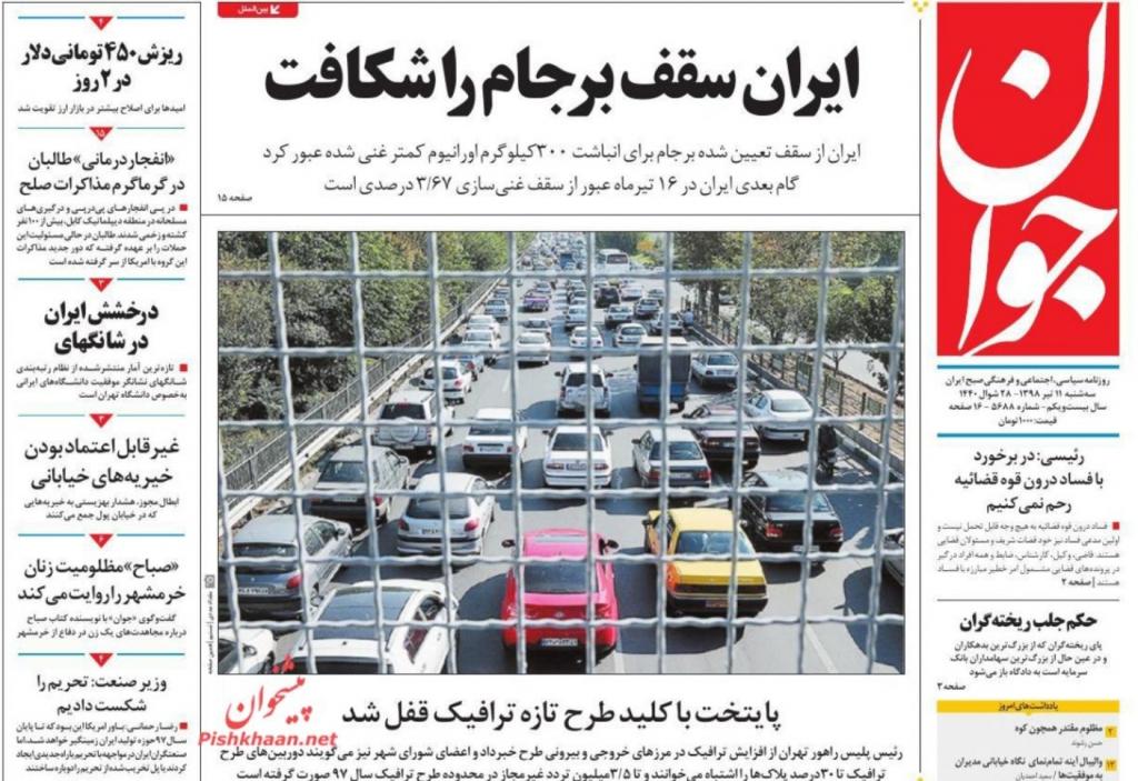 """مانشيت إيران: """"العصا والجزرة"""" الإيرانية تثمر في أوروبا 2"""