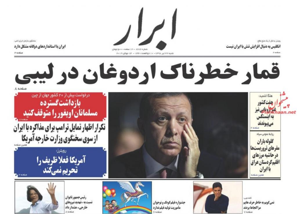 """مانشيت إيران: أميركا تُهزم من جديد… و""""اينستكس"""" تُكرس العقوبات من جديد 4"""